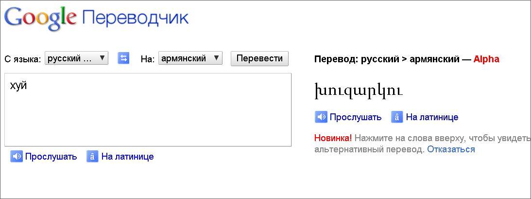 Переводчик с русского на армянский